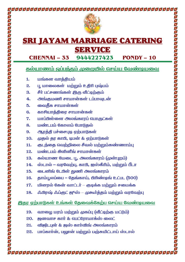 Marriage Catering Services In Chennai Pondicherry Veg Caterers