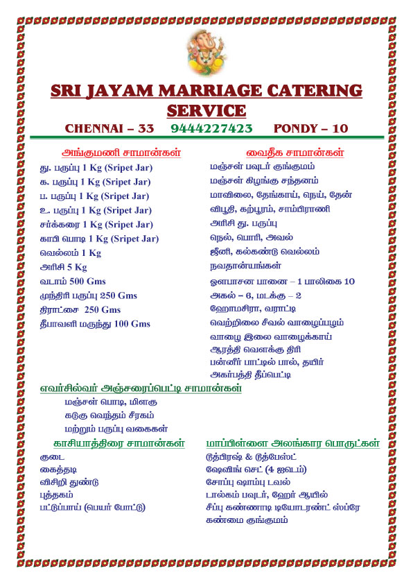 Wedding Food Menu List In Tamilnadu
